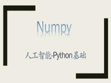 人工智能Python之Numpy基础系列视频课程