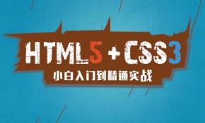 HTML5+CSS3小白基础与提升实战视频课程
