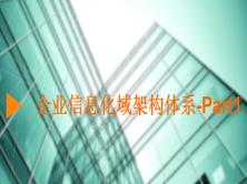 实战企业信息化域架构体系-Part1视频课程