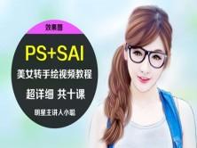 梁田聪美女照片转手绘视频教程PS加SAI 超详细