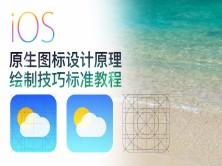 【吴刚大讲堂】iOS原生图标设计原理与绘制技巧标准教程