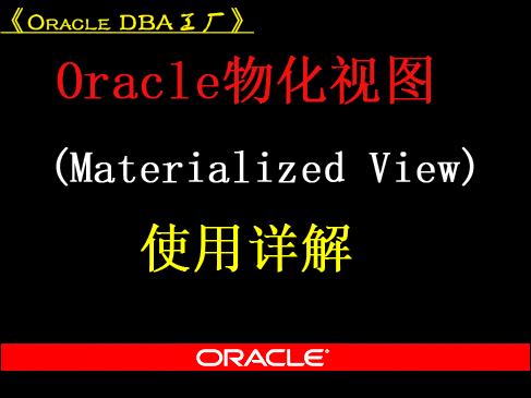Oracle物化视图使用详解视频教程