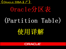 Oracle分区表(Partitioned Table)使用详解