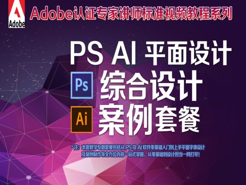 【吳剛】平面設計、PS及AI綜合設計案例套餐