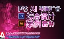 【吴刚】电商设计、PS及AI综合设计案例套餐