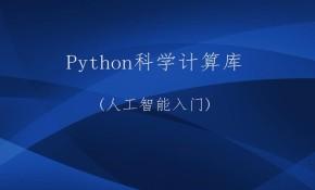 Python科学计算库视频课程(人工智能入门)