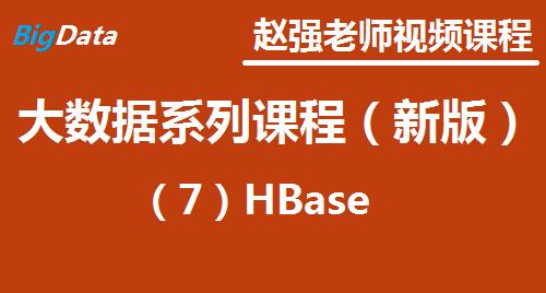 趙強老師:大數據系列視頻課程(新版)(7)HBase