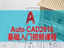 Autodesk Cad2016零基础入门与精通视频课程