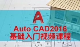 Autodesk Cad2016零基础入门到精通视频课程