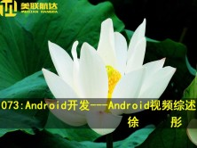 073:Android开发---Android视频综述视频课程