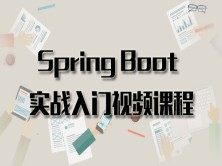 Spring Boot实战入门视频课程