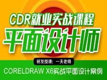 跟一夫学平面设计 cdr平面设计实战案例教学与设计coreldraw 美工学习视频教程