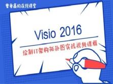 Visio 2016绘制IT架构拓扑图实战视频课程