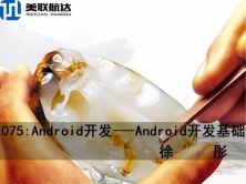 075:Android开发系列视频课程---Android开发基础