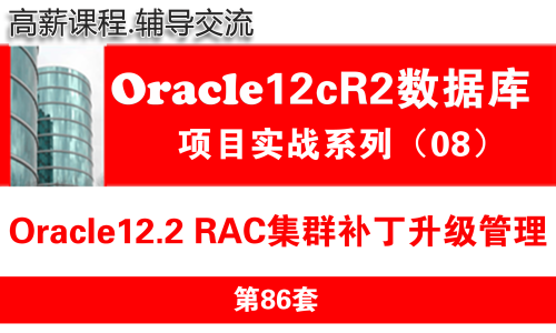 Oracle12c数据库培训教程08:Oracle12c RAC集群管理之RAC集群补丁升级