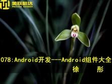 078:Android开发---Android组件大全系列视频课程