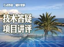 【吴刚大讲堂】技术答疑与项目讲评视频教程(随时更新)
