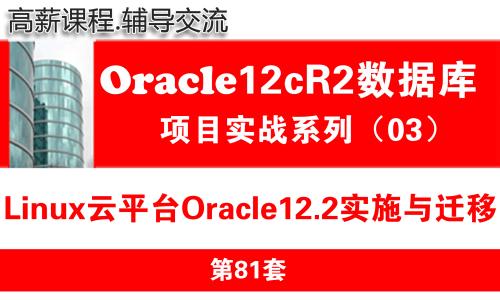 Oracle12c数据库培训教程03:Linux云平台Oracle12c静默安装与数据迁移