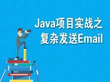基于JavaMail的复杂邮件发送视频课程