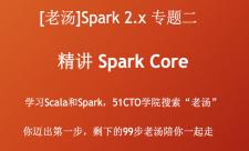 [老汤]Spark 2.x 之精讲Spark Core