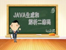 JAVA生成和解析二维码视频课程