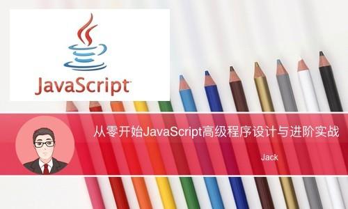 从零开始JavaScript高级程序设计和进阶实战视频课程