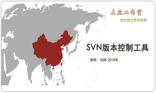 测试必备之版本控制工具系列视频课程_SVN