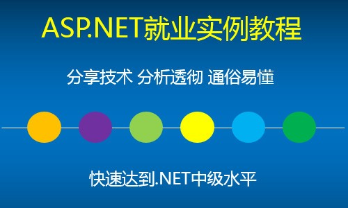 ASP.NET实例教程系列专题