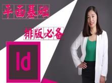 【UID课堂】平面设计基础-排版必备indesign视频教程