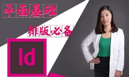 【孙老师UID课堂】平面设计基础-排版必备indesign视频教程