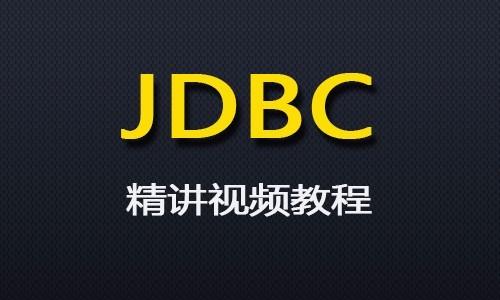 挑战万元高薪系列之JDBC视频教程【答疑+课件下载】