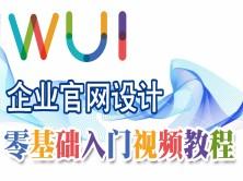 【吴刚大讲堂】企业官方网站设计零基础入门标准教程