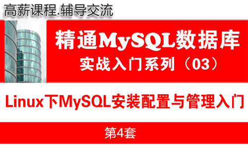 Linux平台MySQL安装配置与管理入门_MySQL数据库基础与项目实战03
