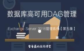Exchange Server 2016管理系列视频课程【第五季】:数据库高可用DAG管理
