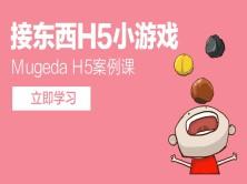 Mugeda(木疙瘩)H5案例课—接东西H5小游戏视频教程