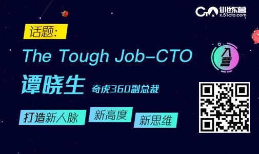 1奇虎360副总裁谭晓生:The Tough Job-CTO