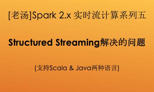 [老汤]Spark 2.x实时流计算之Structured Streaming解决的问题(系列五)