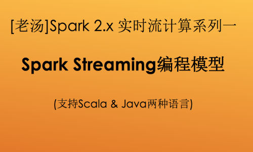 [老汤]Spark 2.x大数据实时流计算之Spark Streaming编程模型(系列一)