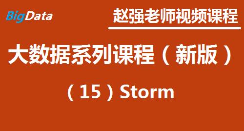 赵强老师:大数据系列视频课程(新版)(15)Storm
