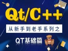 QT/C++从新手到老手系列之QT基础篇系列视频课程