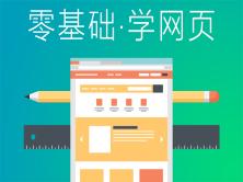 给网页设计初学者的视频课程 web前端基础 Html+CSS