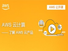 AWS云计算官方课程——解读AWS产品及云计算基础知识