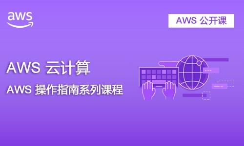 AWS云计算官方课程——AWS操作指南系列