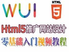 【吴刚大讲堂】HTML5推广网站设计零基础入门标准视频教程