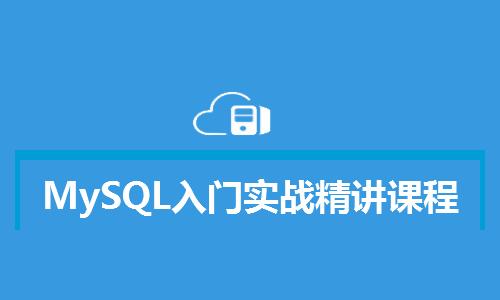 MySQL入门实战精讲视频课程