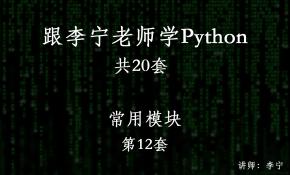 跟李宁老师学Python视频课程(12):Python常用模块