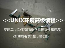 <UNIX环境高级编程> 系列视频课程之文件和目录(含系统信息)视频课程