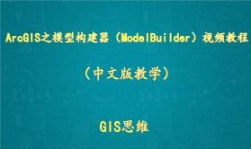 ArcGIS之模型构建器(ModelBuilder)视频教程(GIS思维)