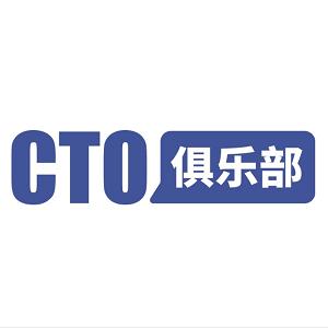CTO俱乐部