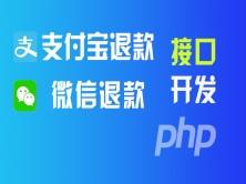 微信退款、支付宝退款接口提供PHP源码下载视频课程